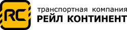 Транспортная компания «Рейл Континент»