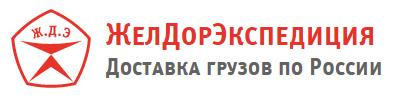Транспортная компания «ЖелДорЭкспедиция»